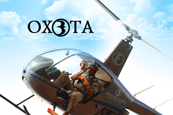 hunting_helicopter